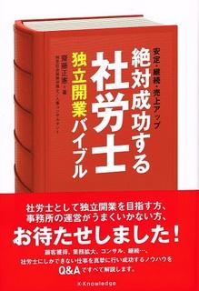 社労士開業本表紙(サイズ小).jpg