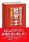 社労士開業本表紙(サイズ極小).jpg